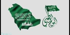 احلى مسجات تهنئة باليوم الوطني السعودي 90