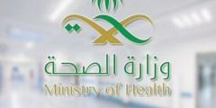 في اي عام تأسست وزارة الصحة السعودية
