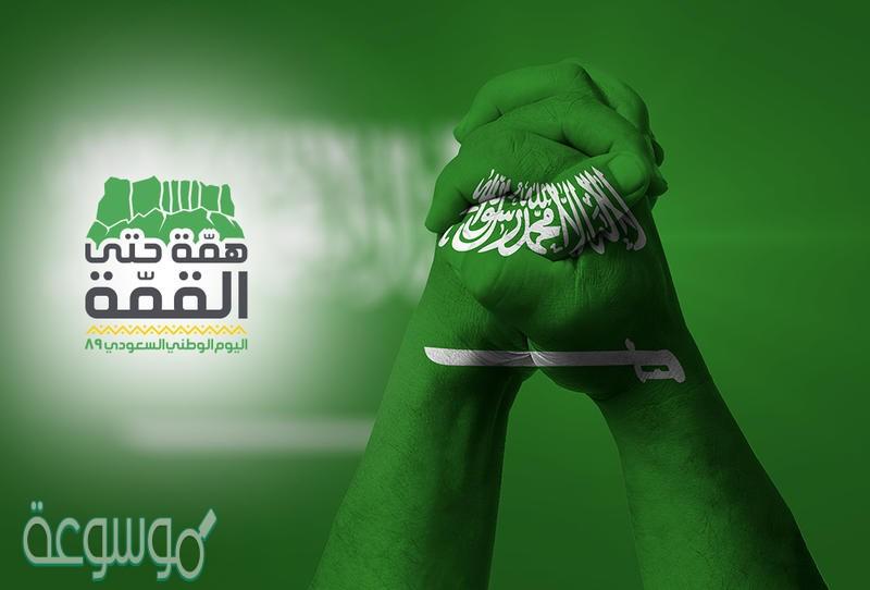 عبارات حلوة عن اليوم الوطني السعودي 2020 موسوعة نت
