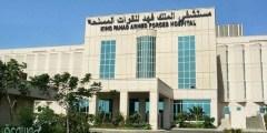 تطبيق مستشفى الملك فهد بجدة