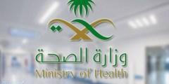 من هو أول وزير للصحة منذ تأسيس المملكة العربية السعودية