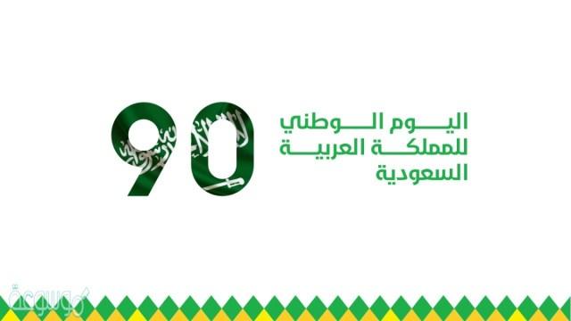 تصميم بطاقة تهنئة باليوم الوطني السعودي