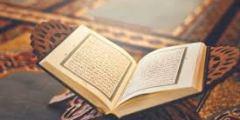 ما سبب جمع عثمان رضي الله عنه القرأن الكريم في مصحف واحد ؟