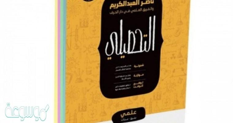 كتاب ناصر عبد الكريم