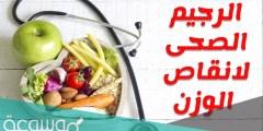 افضل رجيم في رمضان لانقاص الوزن