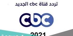 تردد قناة سي بي سي دراما cbc drama الجديد رمضان 2021