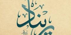 هل معنى اسم ريناد حرام