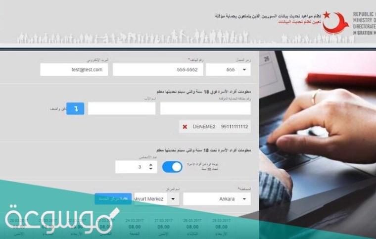 حجز موعد تحديث بيانات السوريين