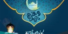 اجمل تهنئة بقدوم شهر رمضان 2021