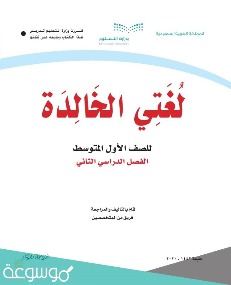 حل كتاب لغتي اول متوسط الفصل الثاني 1442 ف2