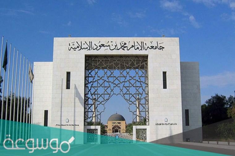 متى يفتح التسجيل في الجامعات السعودية 1443