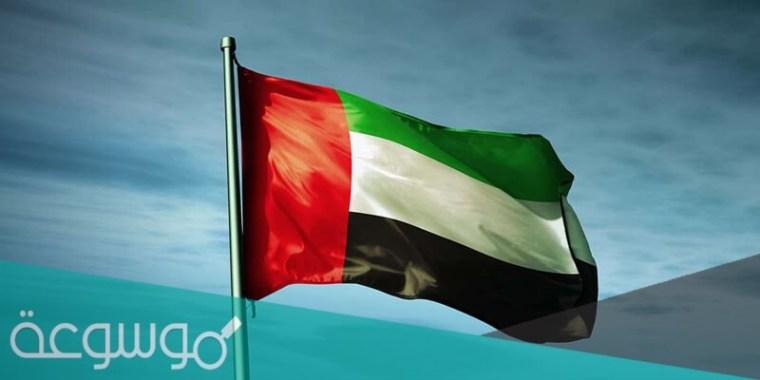 في اي عام اعتمد النشيد الوطني الاماراتي