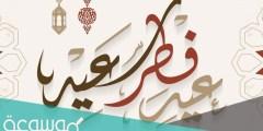 اذا احد قالي عيدك مبارك وش أقول
