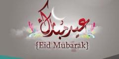 تهنئة رسمية بمناسبة عيد الفطر المبارك