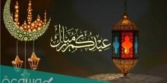 مسجات تهنئة عيد الفطر المبارك مكتوبة للأهل والأصدقاء