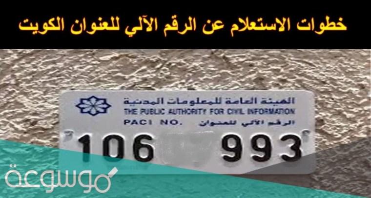 الرقم الالي لولو هايبر الكويت