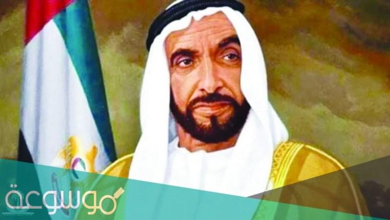 عبارات عن الشيخ زايد بن سلطان