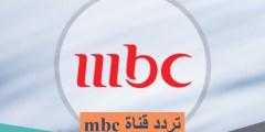 ضبط تردد قنوات mbc ام بي سي الجديد 2021