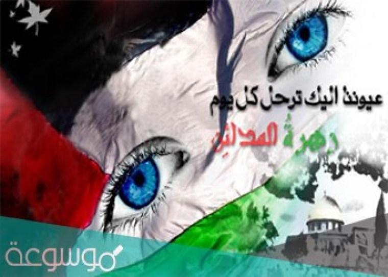 عبارات وكلمات عن القدس وفلسطين 2021