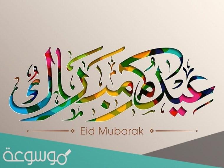 كلام جميل عن وداع رمضان واستقبال العيد 2021