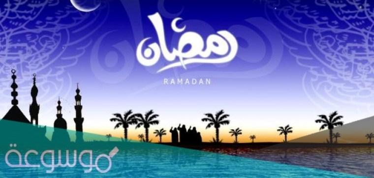 كلمات ما اسرعك يا رمضان تويتر
