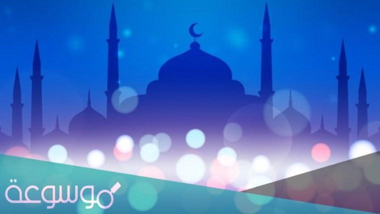 اجمل كلمات حزينة في وداع رمضان