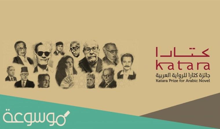 متى تمّ الإعلان عن جائزة كتارا للرواية العربية؟