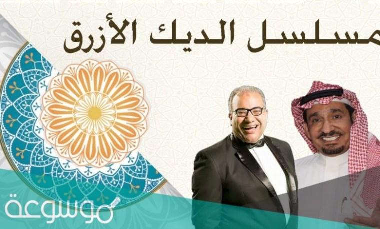 الديك الازرق عبدالله السدحان اي قناة