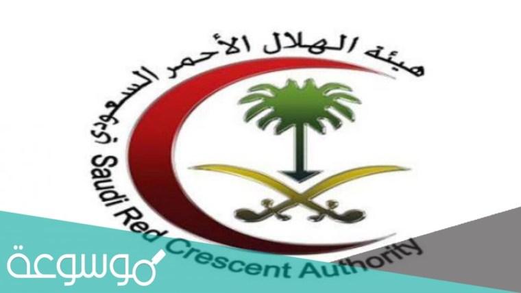هيئة الهلال الأحمر السعودي الخدمات الالكترونية