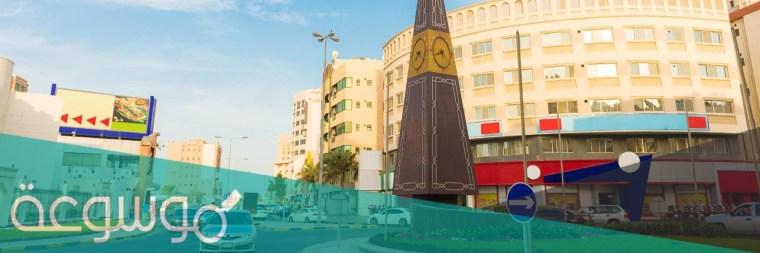 أين يقع شارع المعارض في البحرين ؟