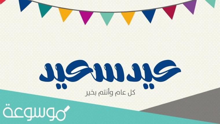 تهنئة عيد الفطر 2021 اجمل العبارات والرسائل وبطاقات تهنئة عيد الفطر