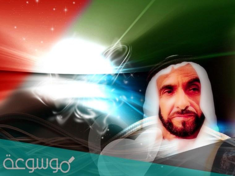 اهم إنجازات الشيخ زايد بن سلطان آل نهيان في جميع المجالات