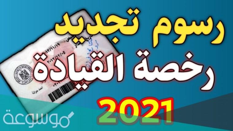 كم رسوم استخراج رخصة قيادة خاصة 2021 الجديدة