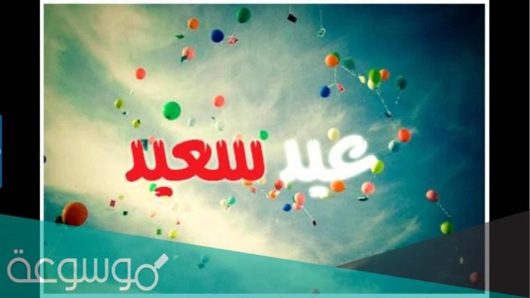 تهنئة عيد الفطر للحبيب 2021 عبارات تهنئة للحبيب