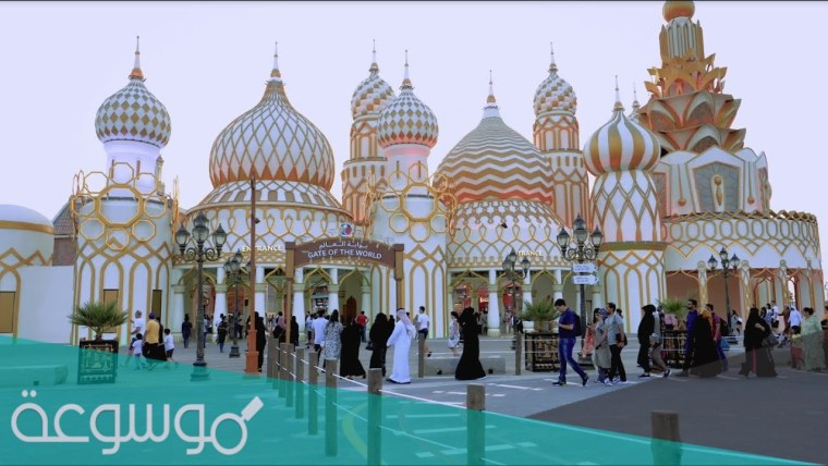 مواعيد القرية العالمية في رمضان 2021
