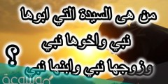 أبوها نبي وأخوها نبي وزوجها نبي وابنها نبي من هي