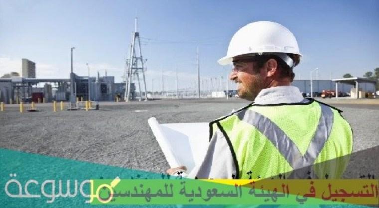 رسوم التسجيل في هيئة المهندسين السعوديين
