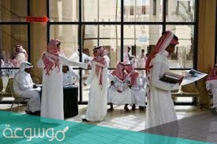 الجامعات السعودية