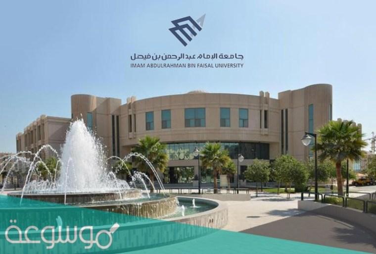 تخصصات جامعة الامام عبدالرحمن بن فيصل