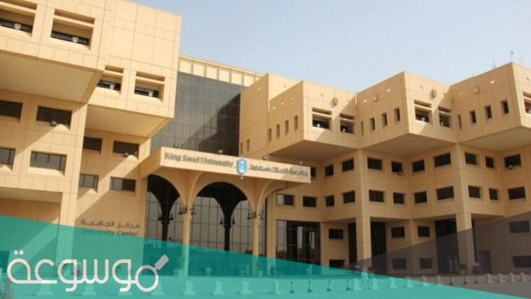 جامعة الملك سعود 1442
