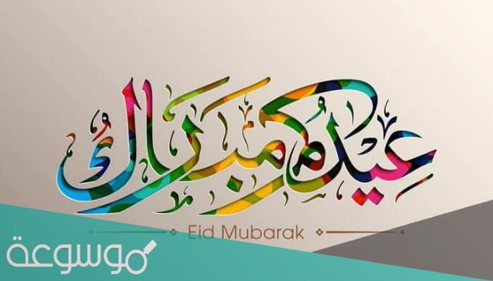 جدول فعاليات عيد الأضحى المبارك