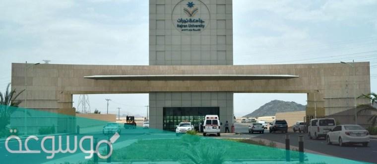 شروط التسجيل في جامعة نجران للبنات 1443- 2022