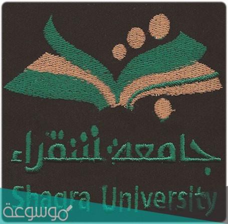 شروط التسجيل والقبول في جامعة شقراء 1443