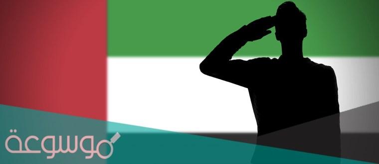 متى تم اعتماد النشيد الوطني الاماراتي