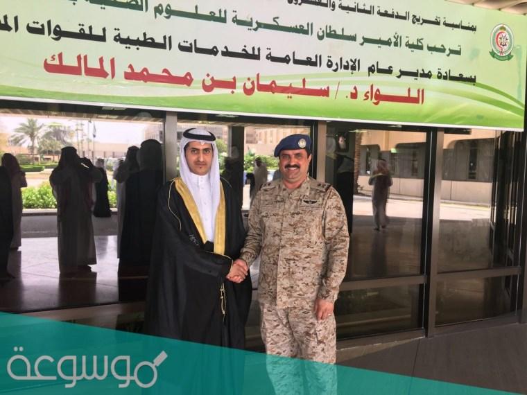 نسب قبول كلية الأمير سلطان العسكرية للعلوم الصحية