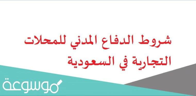شروط الدفاع المدني للمحلات التجارية في السعودية
