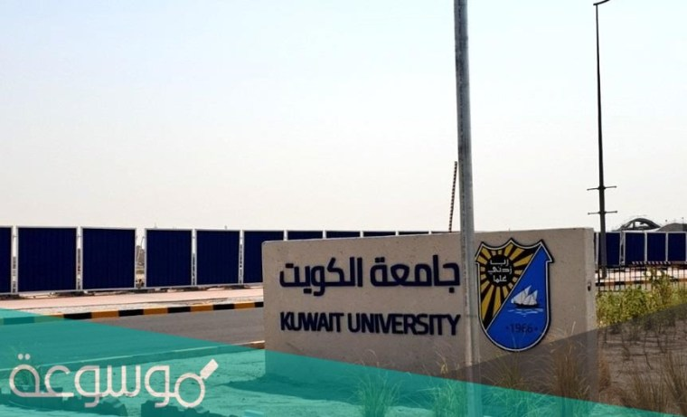 شروط ونسب قبول جامعة الكويت 2021