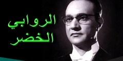 قصيدة لاحمد خميس غناها عبد الوهاب
