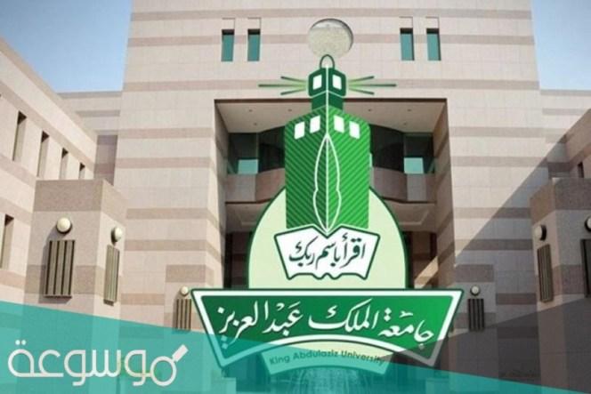 ما شروط التحويل الداخلي جامعة الملك عبدالعزيز