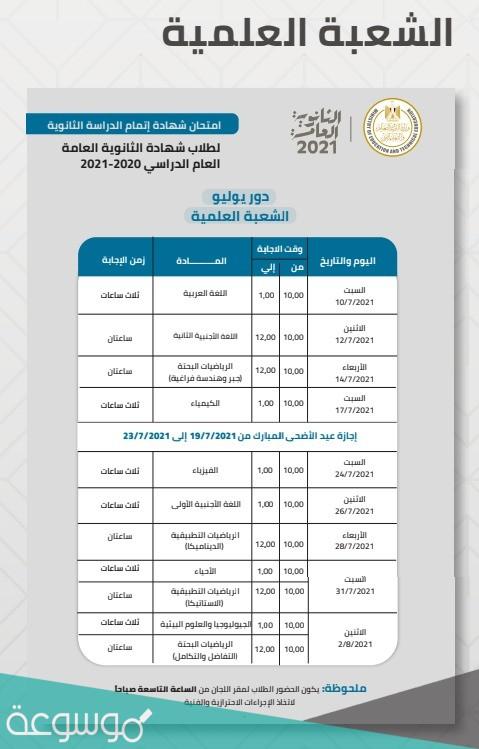 جدول امتحانات الثانوية العامة 2021 مصر